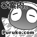 ブログ「Puruko.com」について